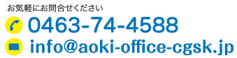 0463-24-2628 info@aoki-office.jp